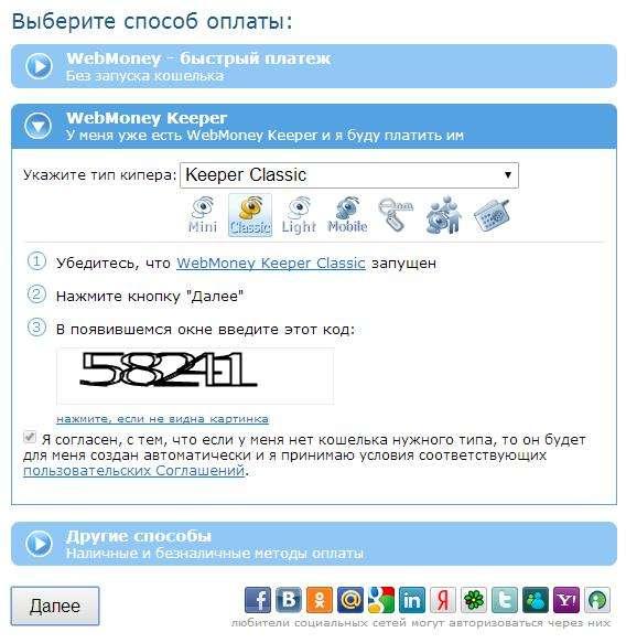 авторизация через webmoney