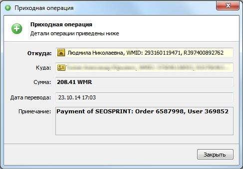 выплата с Seosprint