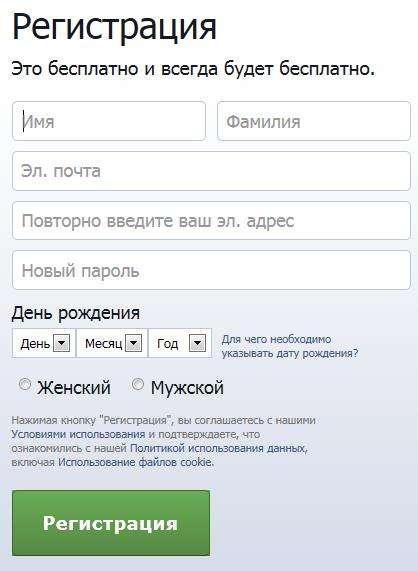 регистрация Facebook