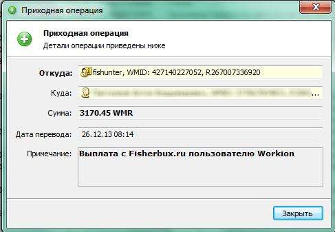 выплаты с Fisherbux