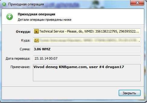 выплата с Knbgame