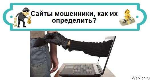 Как сделать сайт обману 997
