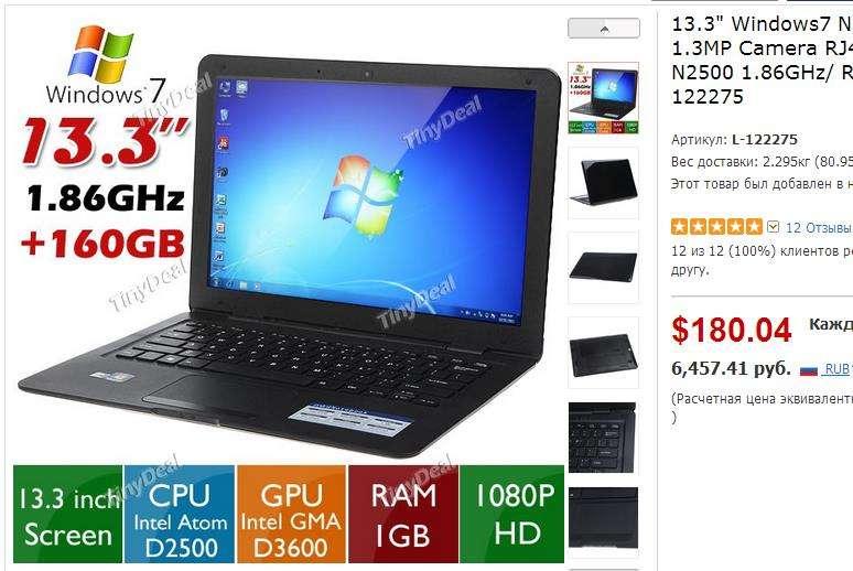 ... отриманих з китайських онлайн магазинів. На тому ж Tinydeal можна  замовити 13 дюймовий нетбук всього за 6500 рублів 590346b4f7fd8