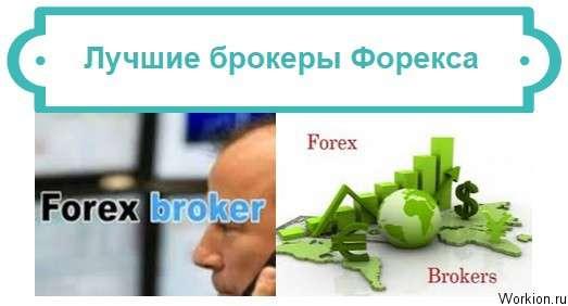 брокеры форекса