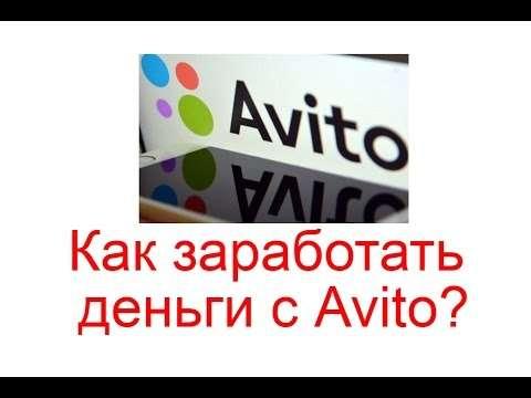 Заробіток з Avito - BigMoney c8cffbd3a1ae5
