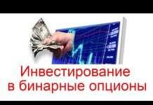 Инвестирование Опционы